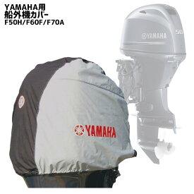 船外機カバー YAMAHA ヤマハ F50H F60F F70A用 エンジン 撥水 防水 ヘッドカバー UVカット ワイズギア フィッシング ボート