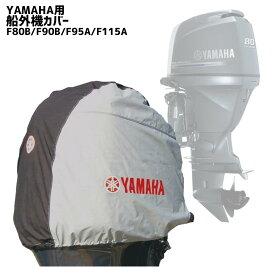 船外機カバー YAMAHA ヤマハ F80B F90B F95A F115A用 エンジン 撥水 防水 ヘッドカバー UVカット ワイズギア フィッシング ボート
