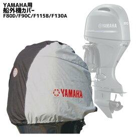 船外機カバー YAMAHA ヤマハ F80D F90C F115B F130A用 エンジン 撥水 防水 ヘッドカバー UVカット ワイズギア フィッシング ボート