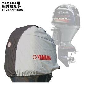 船外機カバー YAMAHA ヤマハ F125A F150A用 エンジン 撥水 防水 ヘッドカバー UVカット ワイズギア フィッシング ボート