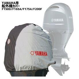 船外機カバー YAMAHA ヤマハ F150D F165A F175A F200F用 エンジン 撥水 防水 ヘッドカバー UVカット ワイズギア フィッシング ボート