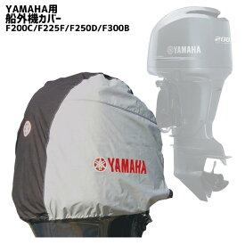 船外機カバー YAMAHA ヤマハ F200C F225F F250D F300B用 エンジン 撥水 防水 ヘッドカバー UVカット ワイズギア フィッシング ボート