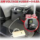 汎用ボルテージ +USB接続ポート 4.8A デジタル電圧表示 急速充電 汎用車種タイプ レガンス LEGANCE 内装 電装 アクセ…