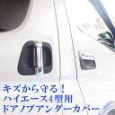 ドアノブアンダーカバー カーボンルック ハイエース200系 1,2,3,4型 5ドア ドアハンドルプロテクター キズ防止
