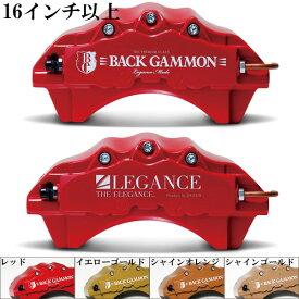 ブレーキキャリパーカバー バックギャモン LEGANCE レガンス ハイエース 200系 1型 2型 3型 4型 足回り 保護 アクセント レッド 赤 ワンポイント エアロ HIACE カスタム パーツ