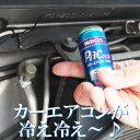 パワーエアコン プラス WAKO'S ワコーズ PACPLUS カーエアコン クリーニング メンテナンス 燃費向上 車内温度