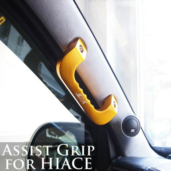 アシストグリップ ビス付き ハイエース200系 1,2,3,4型 取っ手 ビレットグリップ