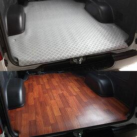 カーゴマット 2.3mm厚 ハイエース200系 1,2,3,4型 ワイド S-GL用 ラゲッジマット フロアマット 荷室床保護マット 荷台 キット