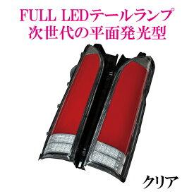 200系ハイエース テールランプ フルLED 平面発光 クリア 1型 2型 3型 4型 ブレーキ ウインカー ストップ