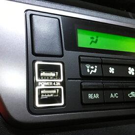 ヒートシンク付 USB充電ポート 4.2A出力 200系 ハイエース 4型 純正パネル 急速充電 コネクタ LED発光 簡単取り付け ポン付け 加工不要