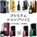 【送料無料】高級シャンパン・スパークリングはどこだ!おひとり様5本まで!【あす楽】大好評につき大幅リニューアル…