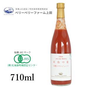 有機赤ミニトマトジュース「紅色の恵み」710ml