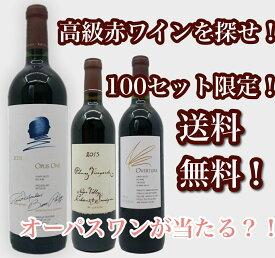 〜期間限定〜高級赤ワインくじ オーパスワンが当たるかも!?