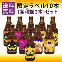 【送料無料】ハロウィンビール 10本セット(5種類×2本ずつ)【COEDOビール】【限定ラベル】【ハロウィンの首かけ付き】【ハロウィンパーティ】