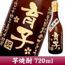 【名入れ】【焼酎 名入れ】メッセージ彫刻ボトル 「いも焼酎」 720ml 【お酒】【芋焼酎】【名入れ焼酎】【名前入り】…