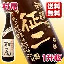 【名入れプレゼント】名入れ彫刻ボトル 1升瓶 「村尾」(桐箱入) 【1800ml】【芋焼酎】【名前入り】【誕生日】【還暦祝…