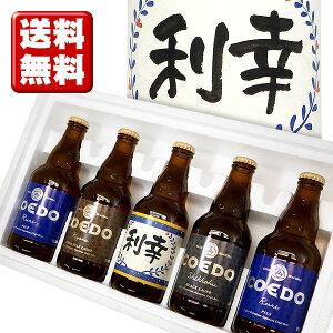 送料無料 名入れビール(青)と、地ビールCOEDO(コエド)4本 計5本セット ギフトカートン入り 名入れ プレゼント 記念日祝 還暦祝 古希祝 喜寿祝 傘寿祝 米寿祝 誕生日祝 退職祝 内祝