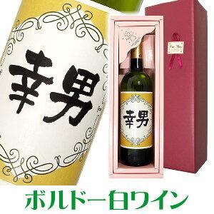 名入れボルドー白ワイン 750ml ギフトカートン入り 名入れ プレゼント 記念日祝 還暦祝 古希祝 喜寿祝 傘寿祝 米寿祝 誕生日祝 退職祝 内祝