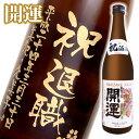 【送料無料】【名入れ プレゼント】彫刻ボトル720ml「開運」桐箱入り【日本酒 名入れ】【プレミアム酒】【日本酒】【…