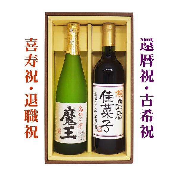 【古希祝】【プレゼント】【70歳古希祝い】【紫】「魔王」「古希名入れ赤ワイン」 各720mlのセット【送料無料】