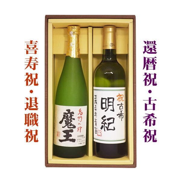 【古希祝】【プレゼント】【70歳古希祝い】【紫】「魔王」「古希名入れ白ワイン」 各720mlのセット【送料無料】