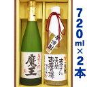 【送料無料】【名入れプレゼント】「魔王」「名入れ金箔入り米焼酎」各720mlのセット【手書きラベル】【名前入り】【…