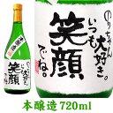 名入れ酒 名入れプレゼント メッセージラベル 日本酒 720ml ギフトカートン入り 名入れ プレゼント 記念日祝 還暦祝 …