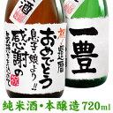 名入れ純米酒と、名入れ本醸造酒 各720mlのセット ギフトカートン付 名入れ プレゼント 記念日祝 還暦祝 古希祝 喜寿…