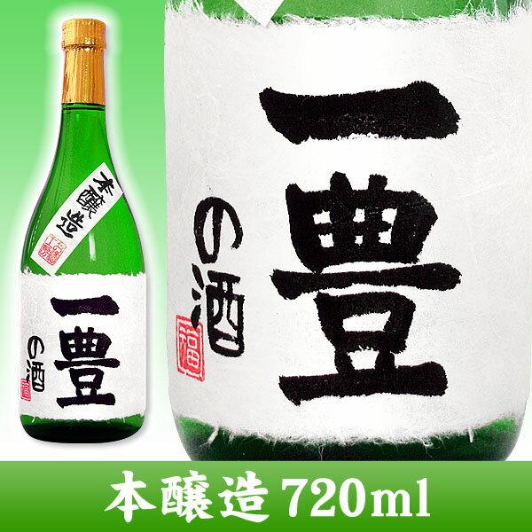 【手書きラベル】【日本酒 名入れ】名入れラベル 日本酒 720ml 【本醸造】【名入れ酒】【名前入り】【贈り物】【ギフト】【プレゼント】【お祝い】【誕生日】【還暦祝い】【退職祝い】【喜寿祝い】【古希祝い】【傘寿祝い】