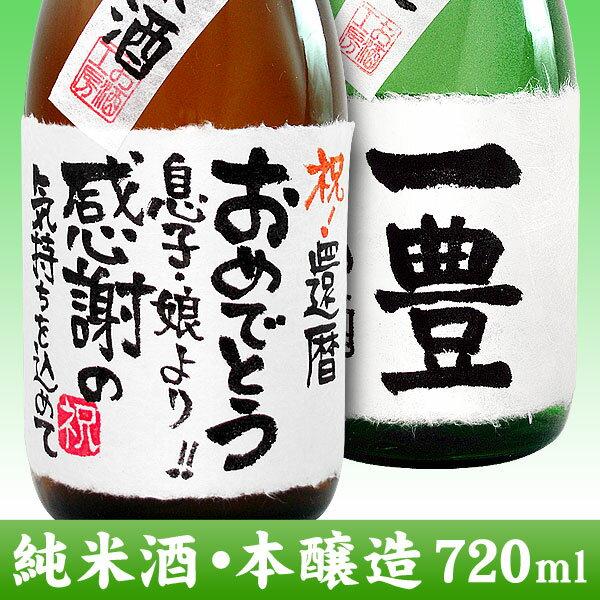 【名入れ プレゼント】名入れボトル「純米酒」「本醸造酒」各720mlのセット【手書きラベル】【名入れ酒】【名前入り】【ギフト】【プレゼント】【お祝い】【誕生日】【還暦祝い】【退職祝い】【父の日】【喜寿祝い】【古希祝い】【傘寿祝い】