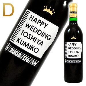 名入れ酒 名入れプレゼント 名入れ彫刻デザインワインD 720ml(赤ワイン) 名入れ プレゼント 記念日祝 還暦祝 古希祝 喜寿祝 傘寿祝 米寿祝 誕生日祝 退職祝 内祝