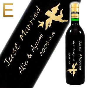 名入れ酒 名入れプレゼント 名入れ彫刻デザインワインE 720ml(赤ワイン) 名入れ プレゼント 記念日祝 還暦祝 古希祝 喜寿祝 傘寿祝 米寿祝 誕生日祝 退職祝 内祝