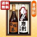 【送料無料】麦焼酎「佐藤」と、宮崎県「麦焼酎」名入れラベル720mlセット