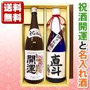 【送料無料】【日本酒 名入れ】祝酒 開運(静岡県)と、千寿酒造 純米吟醸酒(静岡県)名入れボトル 720ml セット【…