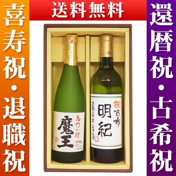 【還暦祝い】【プレゼント】【60歳還暦祝い】【赤】「魔王」「還暦名入れ白ワイン」 各720mlのセット【送料無料】