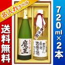 【送料無料】【名入れプレゼント】「魔王」と、「金箔入り米焼酎」名入れラベル 720ml セット【手書きラベル】【名前…
