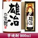 【手書きラベル】【焼酎 名入れ】名入れボトル 芋焼酎 900ml (箱入り)【お酒】【名入れ焼酎】【名前入り】【贈り物…