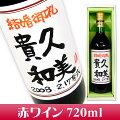 手書きラベルの赤ワイン720ml