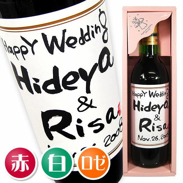 【名入れ ワイン】引出物のワイン 720ml【手書きラベル】【名前入り】【名入れワイン】【赤】【白】【ロゼ】【お祝い】【贈り物】【ギフト】【プレゼント】【結婚祝い】【誕生日】【還暦祝い】【喜寿祝い】【古希祝い】【傘寿祝い】