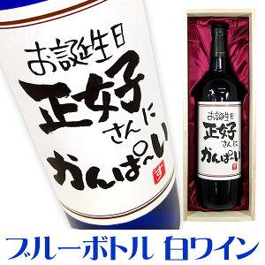 手書きラベル ブルーボトル 白ワイン 720ml 桐箱入り 名入れ プレゼント 記念日祝 還暦祝 古希祝 喜寿祝 傘寿祝 米寿祝 誕生日祝 退職祝 内祝 父の日2021