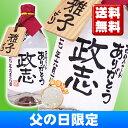 【父の日】 ★送料無料★ 名入れ芋焼酎 720ml と 彫刻木札メッセージのセット 【名入れ プレゼント】【手書きラベル】…