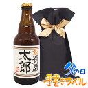 名入れビール(茶) 333ml 不織布リボン付きバック入り 名入れ プレゼント 記念日祝 還暦祝 古希祝 喜寿祝 傘寿祝 米寿祝 誕生日祝 退職祝 内祝