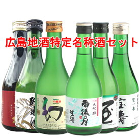 冷蔵便発送 広島地酒特定名称酒300ml×6本セット ギフト プレゼント 日本酒 広島 飲み比べセット