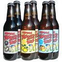 広島北ビール 3種セット(柚子エール・シトラスIPA・オイスタースタウト) 330ml×6本【バレンタイン チョコ以外】