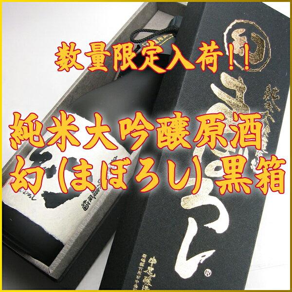 誠鏡 純米大吟醸原酒 幻(まぼろし) 黒箱 720ml【数量限定】【ギフト プレゼント】【広島 日本酒】
