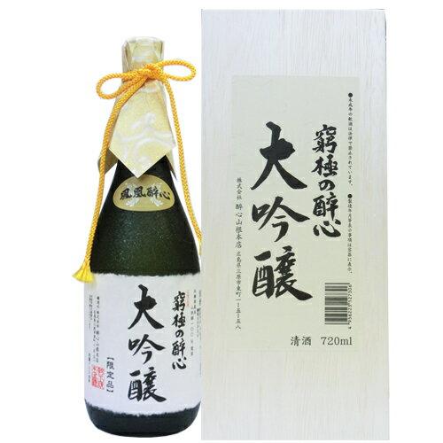 鳳凰醉心(酔心) 究極の大吟醸 720ml (桐箱入り) 【ギフト プレゼント】【広島 日本酒】