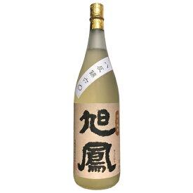 旭鳳 特別純米八反錦(純米吟醸)60% 1800ml 【ギフト プレゼント】【広島 日本酒】【退職 就職 記念】