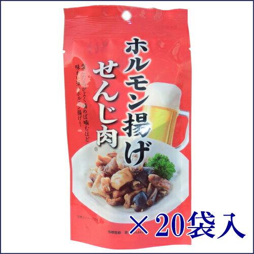 【送料無料】ホルモン揚げ せんじ肉 40g×20袋【広島 おつまみ】