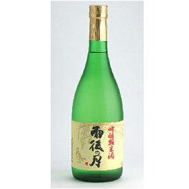 雨後の月(うごのつき) 純米吟醸 720ml 【ギフト プレゼント】【広島 日本酒】