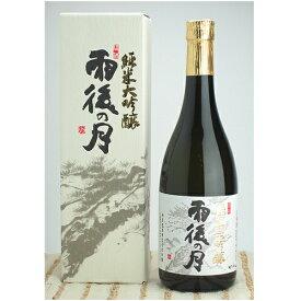雨後の月(うごのつき) 純米大吟醸 720ml (化粧箱付) 【ギフト プレゼント】【広島 日本酒】